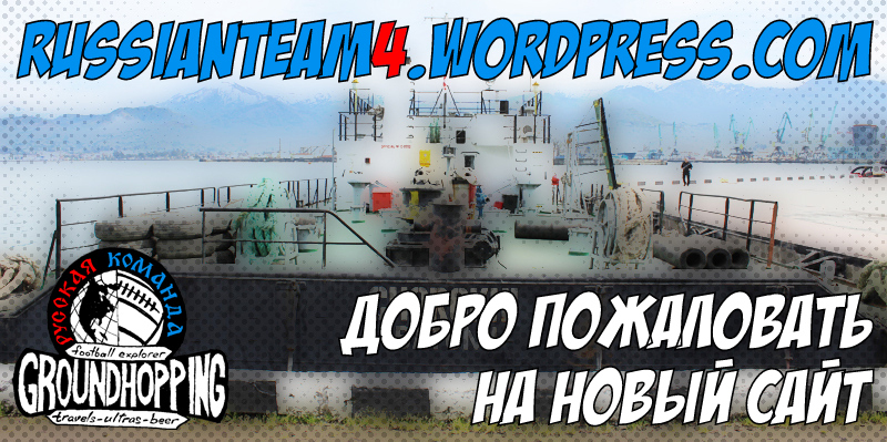 https://russianteam4.files.wordpress.com/2018/03/img_3322.jpg