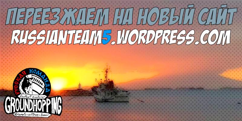 https://russianteam4.files.wordpress.com/2019/03/51811994_2156471944388821_8095412134847971328_n-1.jpg